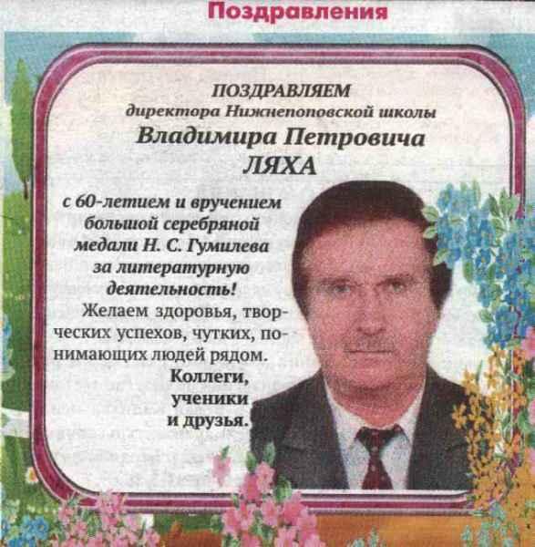 Поздравление директору в газете