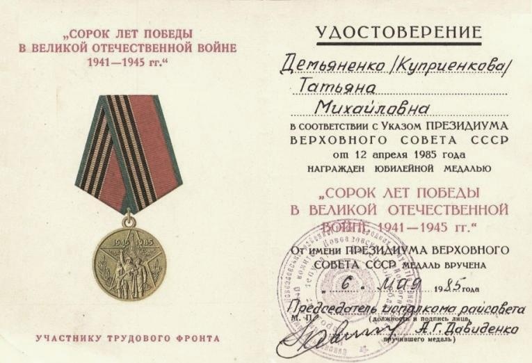награждение памятным знаком ветеран войны 1941 1945гг